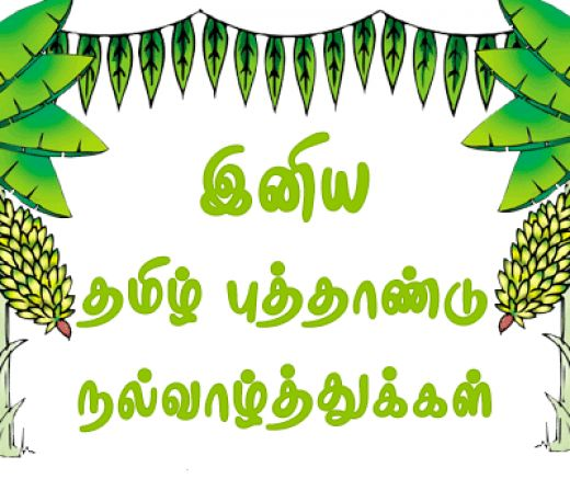 Sinhala Tamil New Year Wishes Sms Happy Tamil New Year Wishes