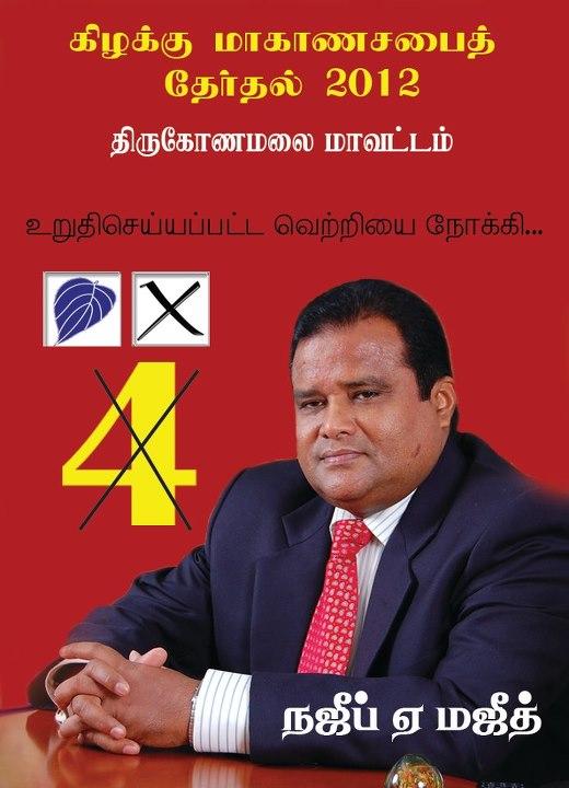 M. N. Abdul Majeed dbsjeyarajcomdbsjwpcontentuploads201209CME
