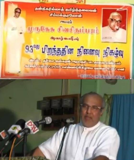 93rd Birth Anniversary memorial oration of Late Leader of Tamil United Liberation Front (TULF) M Sivasithamparam at the Karaveddy, Thachchai Araneri School, Jaffna made by Leader, Sri Lanka Muslim Congress and Minister Rauff Hakeem